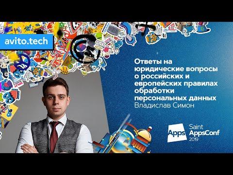 Ответы на юридические вопросы о  правилах обработки персональных данных  / Владислав Симон