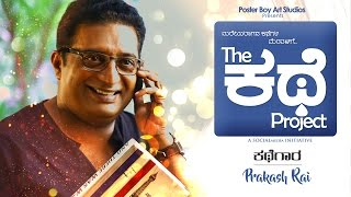 The kathe project in Kannadaloved starting this journey watch shareand participate Cheers