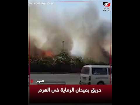 حريق في ميدان الرماية بالهرم