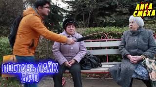 [Лига Смеха] БЛ@ БУДУ ГАНГСТЕРОМ 🔥 Лучшие Приколы за месяц Июль #8