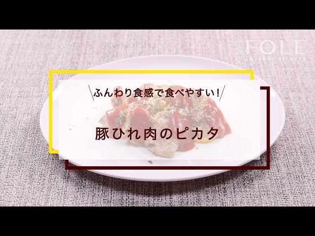 豚ひれ肉のピカタのレシピ