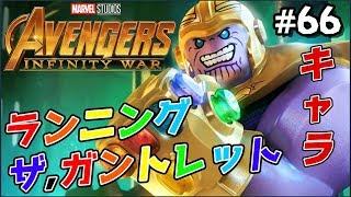 #66レゴマーベルスーパーヒーローズ2キャラ編-追加ダウンロードコンテンツ-アベンジャーズ/インフィニティ・ウォー!