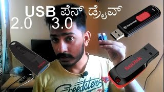 USB 3.0/ 2.0 Pen Drive Explained , Kannada video