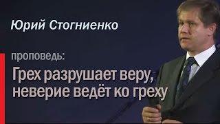 """""""Грех разрушает веру, неверие ведёт ко греху"""", Юрий Стогниенко."""