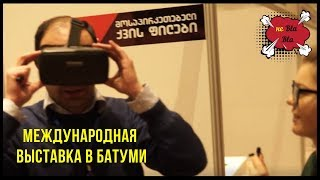 Рубрика: Репортер (8 международная выставка по строительным материалам и недвижимости в Батуми)