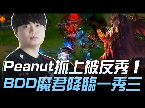 KZ vs JAG Peanut抓上被反秀 BDD魔君降臨越塔一秀三!Game2