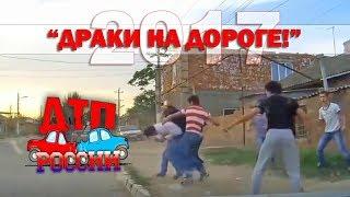 """""""Драки на дороге 2017"""" 24.12.17"""