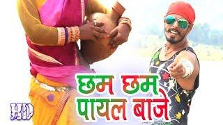 2018 का ख़ूबसूरत खोरठा सांग छम छम पायल बाजे Satish Das New Khortha Hit Song High Quality Mp3