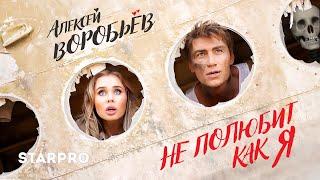 Алексей Воробьев - Не полюбит как я