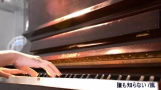 誰も知らない /嵐 ピアノ Daremo shiranai~ Arashi- piano