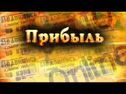 К чему снится Прибыль? Сонник. Бесплатное толкование снов онлайн