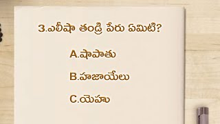 bible quiz questions and answers on ruth (రూతు