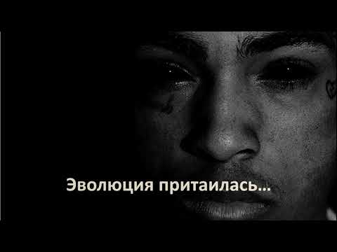 XXXTentacion   The Boy With The Black Eyes ⁄ ПЕРЕВОД  ⁄ WITH RUSSIAN SUBS