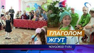 В Великом Новгороде проходит финал городского конкурса маленьких чтецов