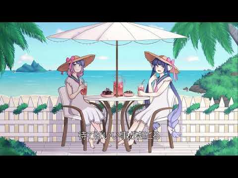 Sunny days! feat. Otomachi Una / 音街ウナ