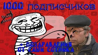 1000 подписчиков на канале и поезд дружбы от Саши Сотника