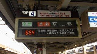 近鉄600号・京都行き特急NN11喫煙室設置更新車
