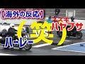 日本が誇るスズキのスーパーバイク「隼」とハーレーがガチンコ対決した結果・・・。【日本人も知らない真のニッポン】