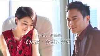 【she.com 15周年特輯】張智霖、佘詩曼:老拍擋,你還安好嗎?