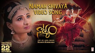 Natyam Trailer