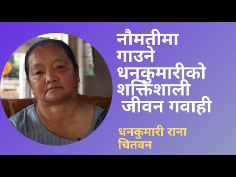 पहिला नौमतीमा गाउने धनकुमारीको शक्तिशाली जीवन गवाही- My Testimony || Dhan Kumari Pun ||