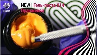 Гель-паста Lovely №014, 5ml