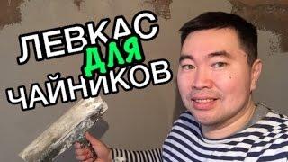 РЕМОНТ КВАРТИРЫ #2 Левкас / Танирберген Бердонгар / Казахстан / Астана