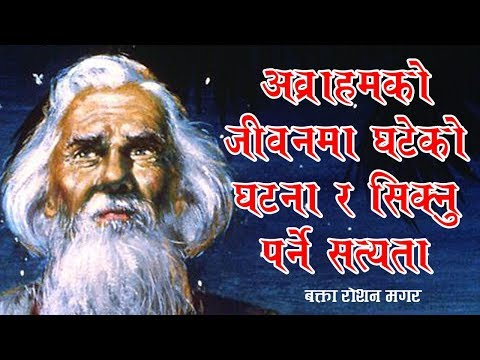 Abraham & the truth to be learned || Bachan tv || Roshan Magar || Nepali Christian Message