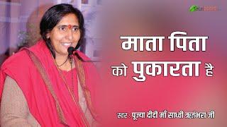 Didi Maa Sadhvi Ritambhara Ji | Pravachan | Mata Pita Ko Pukarata Hai