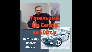 Как продают тотальный CERATO за 500т.р. Лютый Автохлам! г.в. 2013, пробег 40т.км.