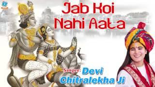 Jab Koi Nahi Aata Devi Chitralekhaji  Latest Devotional
