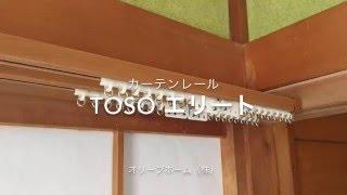 カーテンレールTOSOトーソーエリートオリーブホーム栃木県小山市リフォームを手掛ける住宅会社工務店