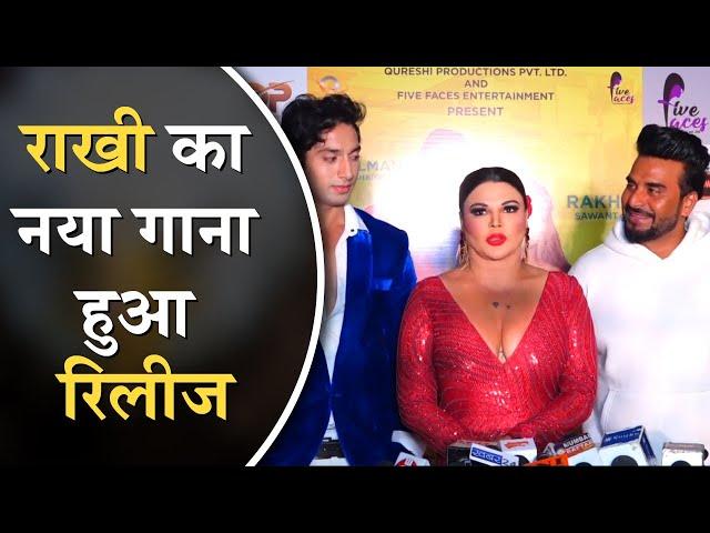 Rakhi का नया गाना Lockdown हुआ रिलीज