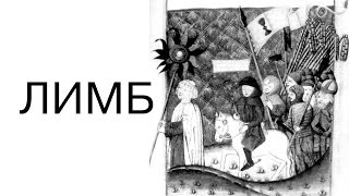 Лимб 8. История Чехии. Гуситы.
