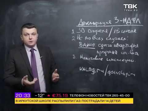 «Бизнес-обзор»: о налоговой декларации о доходах