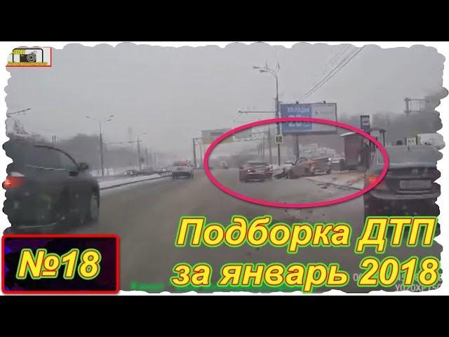 Записи с видеорегистратора №18 ( Подборка ДТП за январь 2018 )