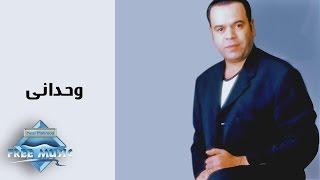 تحميل و مشاهدة Khaled Agag - Wahadany   خالد عجاج - وحدانى MP3