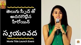 Actress Anika Rao Speech at Swayamvadha Movie Title Launch
