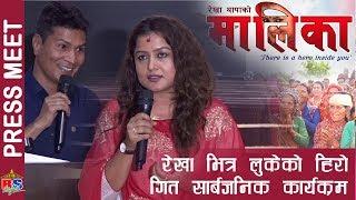 रेखा भित्र लुकेको हिरो  | Maaleeka | Rekha Thapa | Nara Karki | Song Release  Program