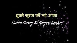 Dubte Suraj Ki Nayee Aasha – Episode 1 with S. K. Sarma