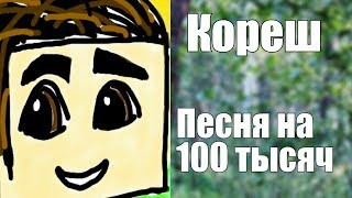 Кореш - Песня на 100 тысяч