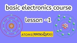 Basic electronics course lesson 1 //atoms in telugu