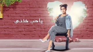 تحميل اغاني ميرا - يا حب خذني (حصرياً) | 2017 MP3