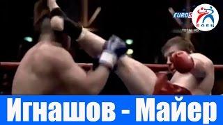 Алексей Игнашов против Павла Майера. К-1 Лучшие нокауты.