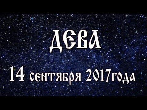 Любовный гороскоп на 2016 год девы женщина