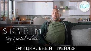 Skyrim: Very Special Edition – На Русском [Озвучил Ойра]