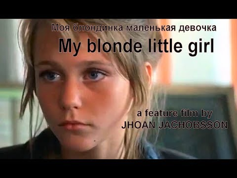 MY BLONDE LITTLE GIRL / sub Eng / полный фильм