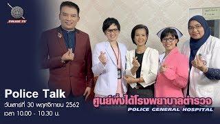 รายการ POLICE TALK : ศูนย์พึ่งได้โรงพยาบาลตำรวจ