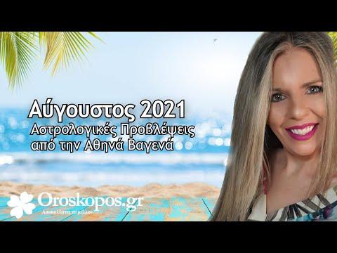 Μηνιαίες Προβλέψεις Αυγούστου 2021 για όλα τα ζώδια και δεκαήμερα