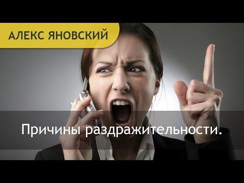 Раздражительность. Причины раздражительности. Почему раздражают присутствием?